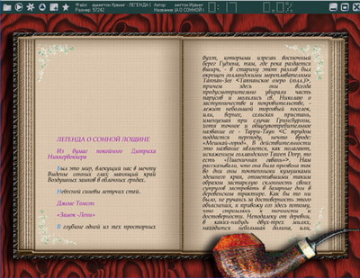 ICE Book Reader Professional  9.0.0 RUS + Skin Pack