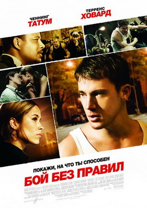 Бой без правил / Fighting (2009) HDRip