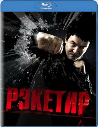Рэкетир / Racketeer (2007) BDRip