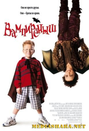 Вампиреныш / The Little Vampire (2000) DVDRip