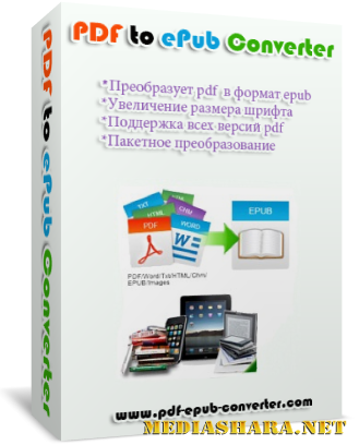 PDF to ePub Converter 3.0.6 + Portable