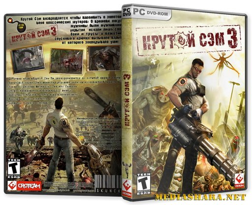 Крутой Сэм 3 / Serious Sam 3 BFE (2011/RUS)
