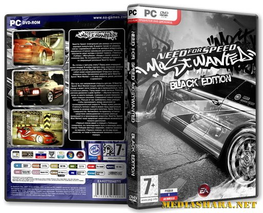Need for Speed: Most Wanted Black Edition (2006) PC