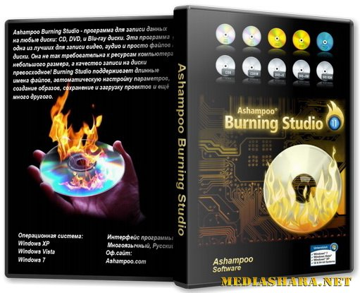 Ashampoo Burning Studio 12 v12.0.5.12 Final Rus