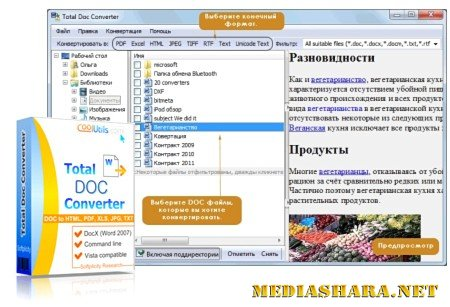 Total Doc Converter 2.2.199 RePack/Portable