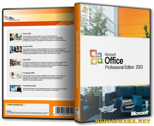 Microsoft Office 2003 Professional Enterprise Edition SP3 RUS
