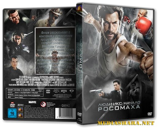 Люди Икс. Начало. Росомаха / X-Men Origins: Wolverine (2009) DVDRip