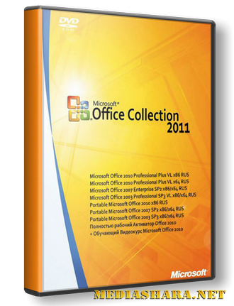 Microsoft Office Collection 2011 Rus
