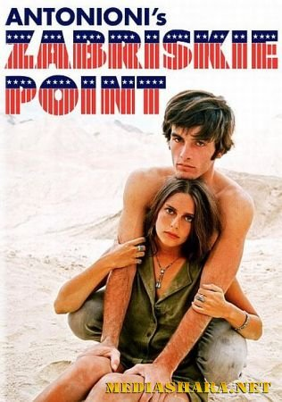Забриски Пойнт / Zabriskie Point (1970) DVDRip | DVDRip-AVC