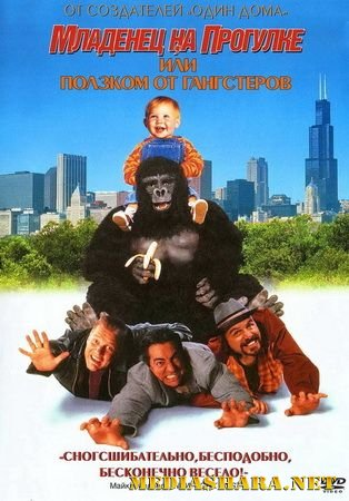 Младенец на прогулке, или ползком от гангстеров / Baby's day out (1994) WEB-DLRip