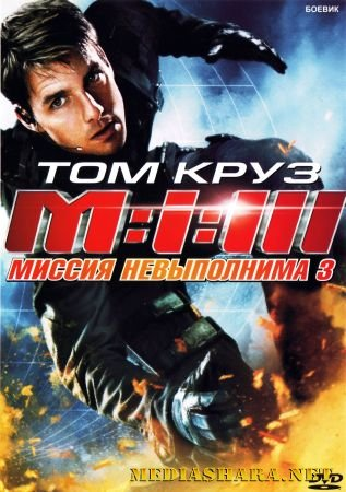 Миссия невыполнима 3 / Mission Impossible 3 (2006) HDRip | BDRip | BDRip-AVC 720p