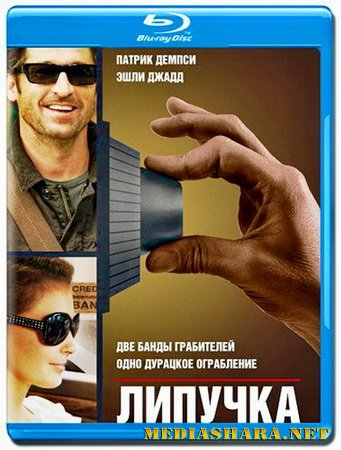 Липучка / Flypaper (2011) BDRip | BDRip 720p | BDRip 1080p