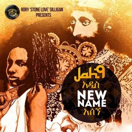 Jah9 - New Name (2013)