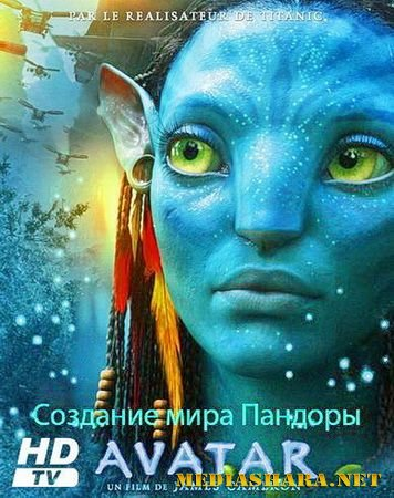 Аватар: Создание Мира Пандоры / Avatar: Creating the World of Pandora (2009) HDTVRip | HDTVRip 720p | HDTVRip 1080p