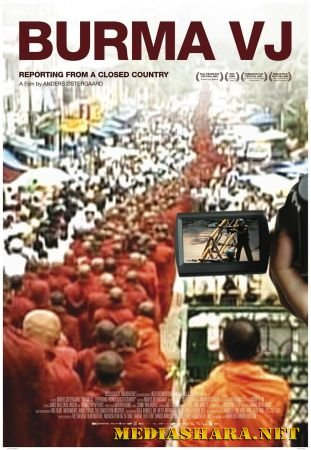 Бирманский видеорепортер: репортаж из закрытой страны / Burma VJ: Reporting from a Closed Country (2008) DVDRip
