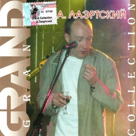 Александр Лаэртский - Grand Collection (2001)
