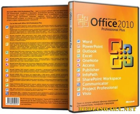 Microsoft Office 2010 Professional Plus 14.0.7106.5003 + Visio + Project + SharePoint Designer SP2 RePack by SPecialiST v.13.10