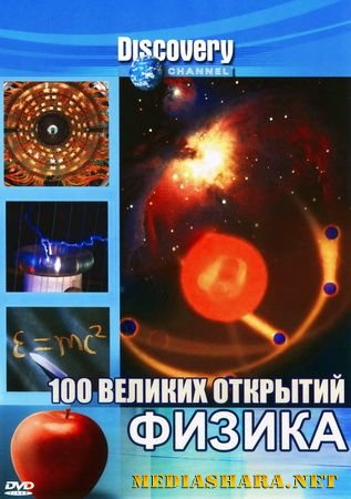 Discovery: 100 великих открытий. Физика / 100 Greatest Discoveries: Physics (2004) DVDRip