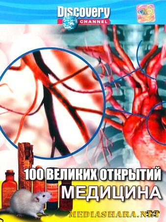 Discovery: 100 великих открытий. Медицина / 100 Greatest Discoveries. Medicine (2004) DVDRip