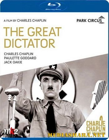 Великий диктатор / The Great Dictator (1940) BDRip | BDRip-AVC | BDRip 720p | BDRip 1080p