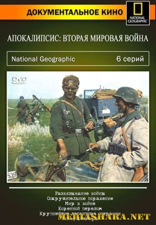 Апокалипсис: Вторая мировая война (6 серий) / Apocalypse: The Second World War (2009) HDRip