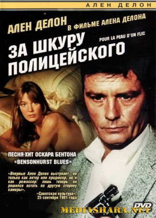 За шкуру полицейского / For a Cop's Hide / Pour la peau d'un flic (1981) BDRip | BDRip 720p
