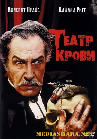 Театр крови / Theater of Blood (1973) DVDRip  | HDTVRip
