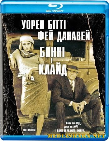 Бонни и Клайд / Bonnie and Clyde (1967) BDRip | BDRip 720p | BDRip 1080p