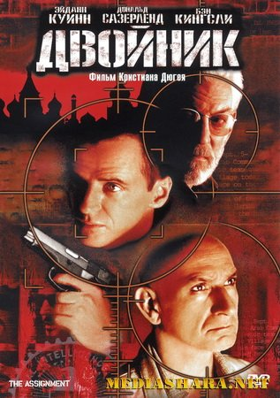 Двойник / The Assignment (1997) DVDRip