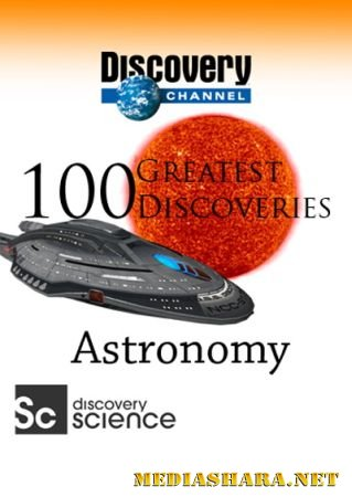 Discovery: 100 великих открытий. Астрономия / 100 Greatest Discoveries. Astronomy (2004) DVDRip