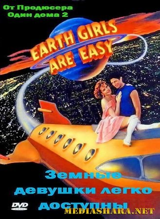 Земные девушки легко доступны / Earth Girls Are Easy (1988) DVDRip