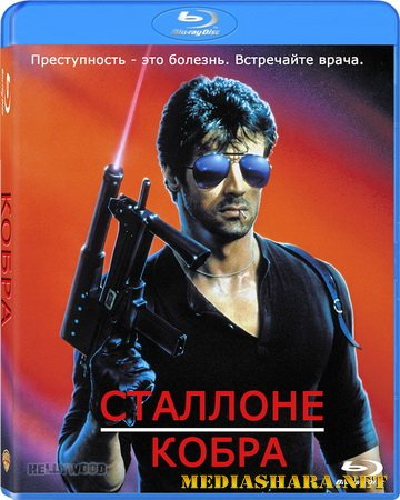 Кобра / Cobra (1986) BDRip | BDRip-AVC | BDRip 720p | BDRip 1080p