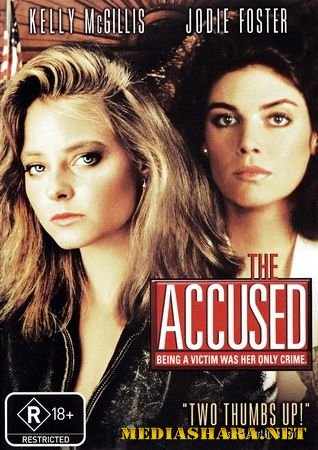 Обвиняемые / The Accused (1988) WEB-DLRip