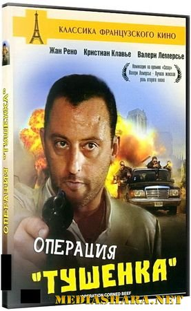 Операция «Тушенка» / L'operation Corned-Beef (1991) DVDRip | DVDRip-AVC | HDTVRip 1080p