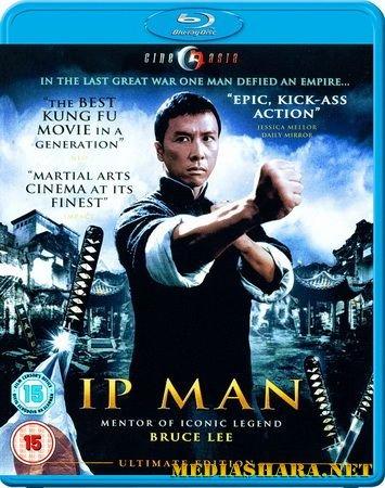 Ип Ман / Yip Man / Ip Man (2008) BDRip