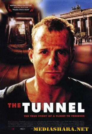 Туннель / Der Tunnel (2001) DVDRip