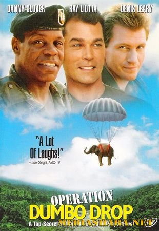 "Операция ""Слон"" (Операция ""Дамбо"") / Operation Dumbo Drop (1995) HDRip"