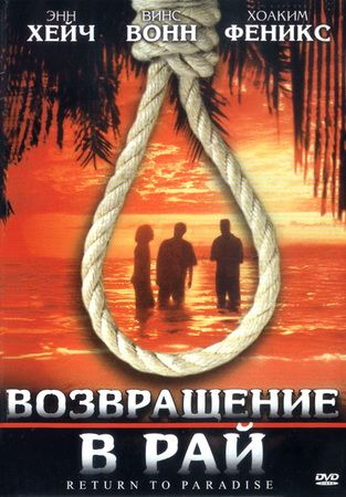 Форс-мажор (Возвращение в Рай) / Return to Paradise (1998) DVDRip