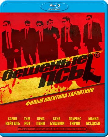 Бешеные псы / Reservoir Dogs (1992) 2xBDRip