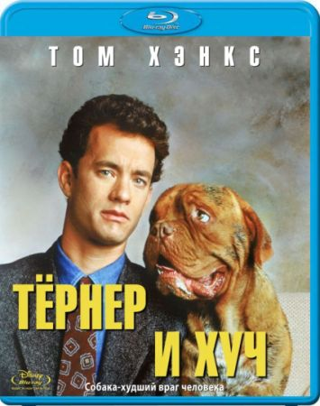Тернер и Хуч / Turner and Hooch (1989) BDRip