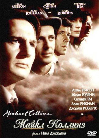 Майкл Коллинз / Michael Collins (1996) HDTVRip