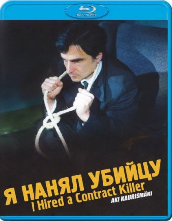 Я нанял убийцу / I Hired a Contract Killer (1990) BDRip