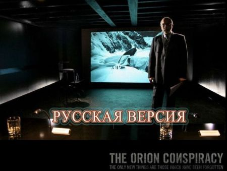 Заговор «Орион» / The Orion Conspiracy (2008) HDTVRip 720p