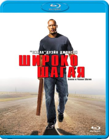 Широко шагая / Walking Tall (2004) BDRip