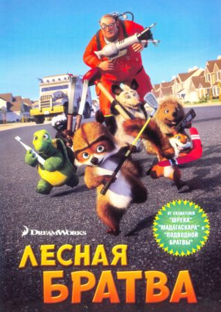Лесная братва / Over the Hedge (2006) HDTVRip