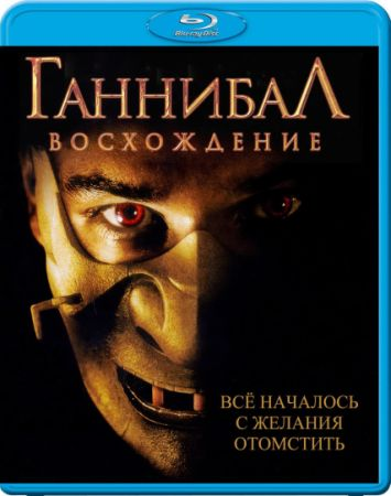 ��������: ����������� [����������� ������] / Hannibal Rising [Unrated Cut] (2007) BDRip