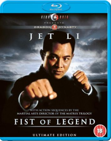 ����� ������� / Fist of Legend / Jing wu ying xiong (1994) BDRip