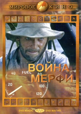 Война Мерфи / Murphy's War (1971) WEB-DLRip