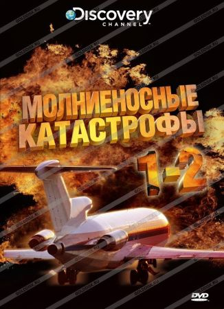 Discovery: Молниеносные катастрофы (1-3 сезоны, 64 выпуска) / Discovery: Destroyed in seconds SATRip
