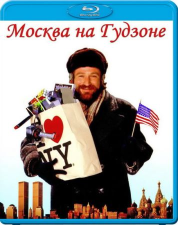 Москва на Гудзоне / Moscow on the Hudson (1984) 2xBDRip